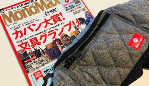 【宝島社/MonoMax2019年2月号】「文具グランプリ」にて審査員をさせていただきました。