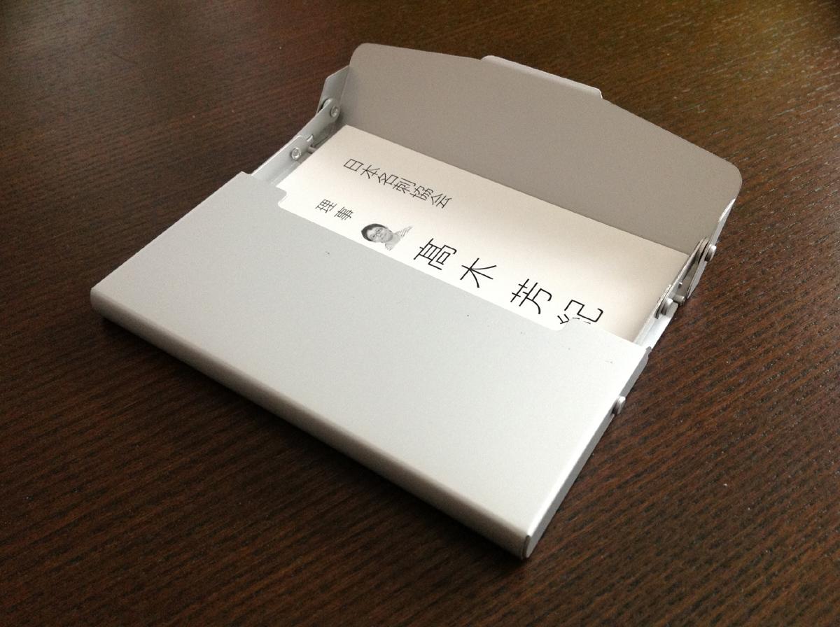 【セリア/スライド式アルミ名刺ケース】小気味よい動きが100円とは思えない件