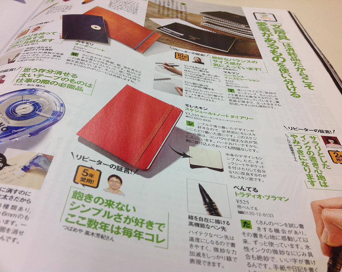モノマックス201403号40ページ