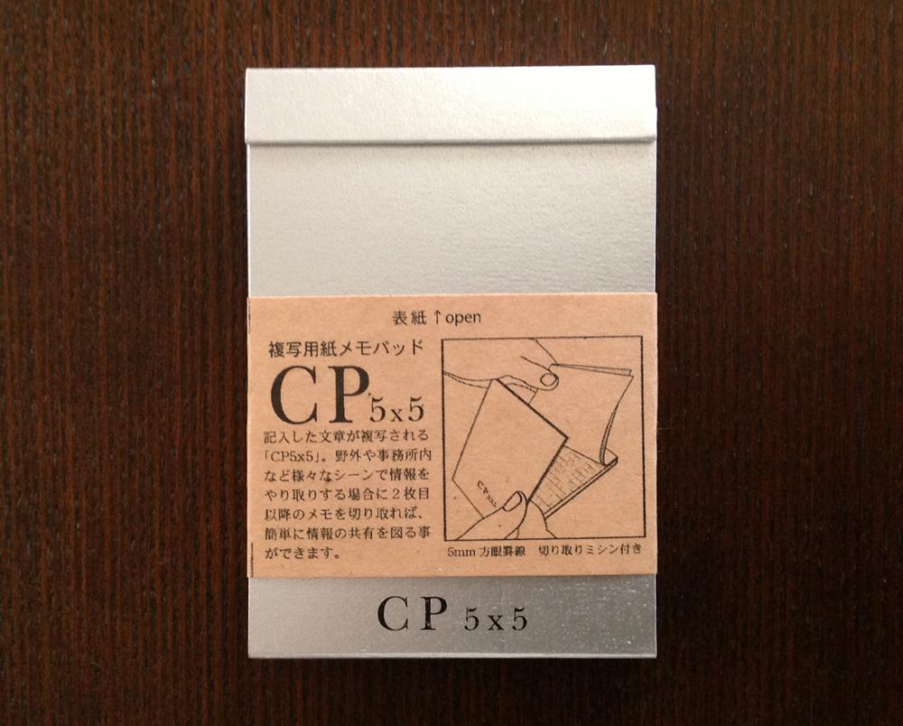【山本紙業/複写用紙メモパッドCP5x5】なんという美しいフォルム。ありそうでなかった一品。