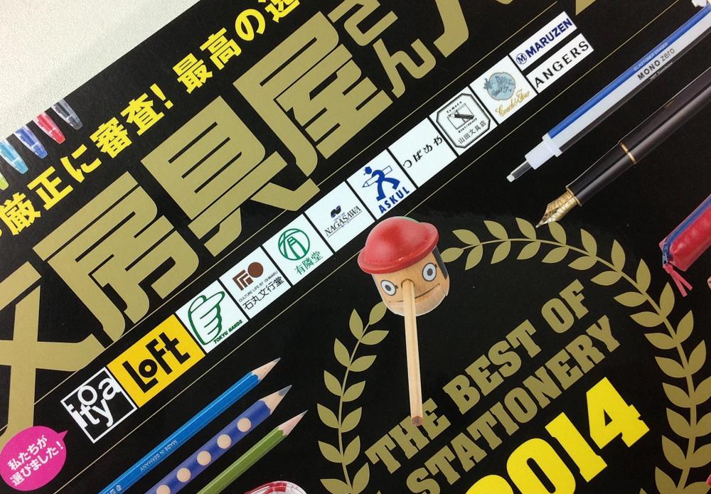 【文房具屋さん大賞2014/扶桑社ムック】審査員として参加。文具店さんはポップの参考にぜひ!