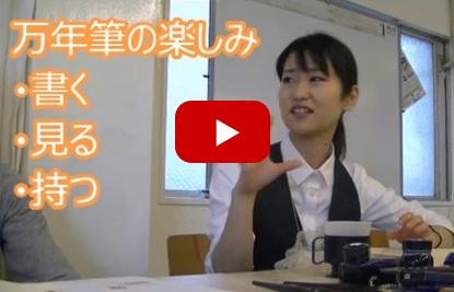 【文具ソムリエール菅未里さん/初心者のための万年筆講座】ついに動画で公開!