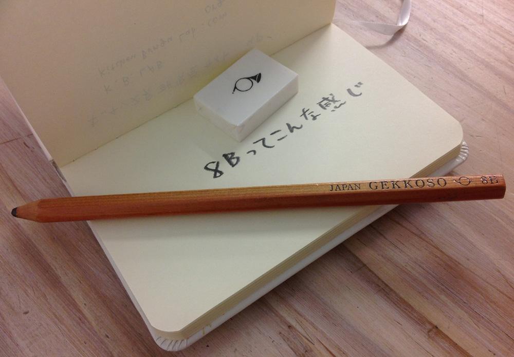 【月光荘/8B鉛筆】書いてみないとわからないこの感覚。