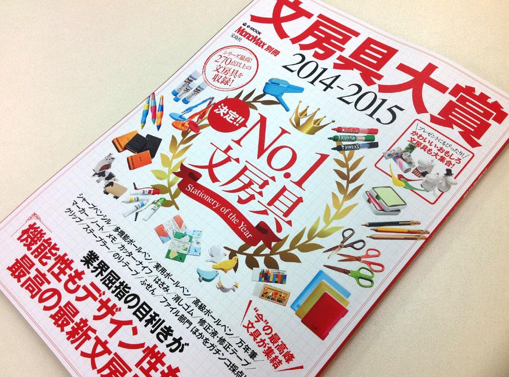 【宝島社/MonoMax別冊/文房具大賞2014-2015】審査員させていただきました。