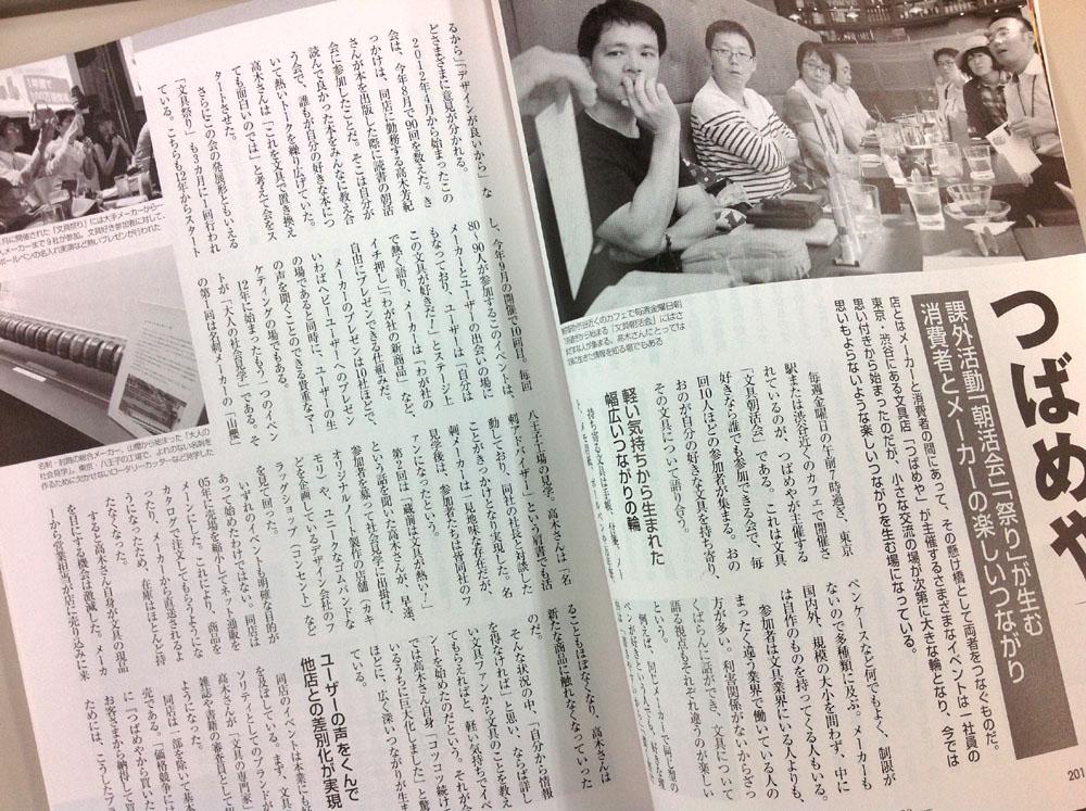 【商業界/10月特大号】お店は学校というテーマで、文具の朝活などを取り上げていただきました。
