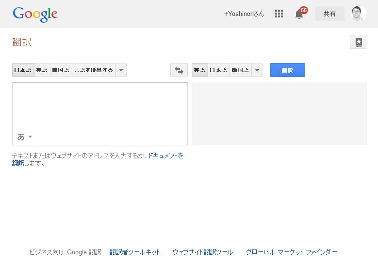 ブログの翻訳