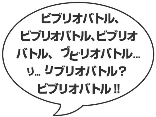 【文房具 × ビブリオバトル in お台場】本屋さんの文具イベントって?