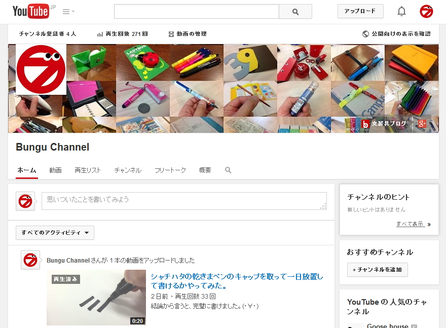 【YouTube/文具チャンネル】写真ではなかなか伝わらない文具のために、動画チャンネルを作りました。
