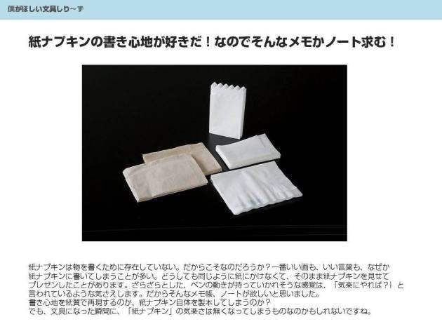 紙ナプキンメモ