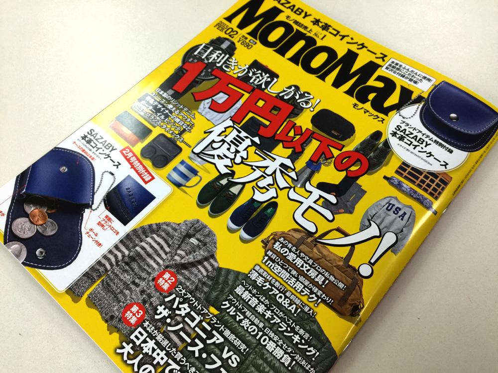【宝島社/MONOMAX2月号】「アノ人の愛用文房具」にてゼブラのサラサをご紹介。