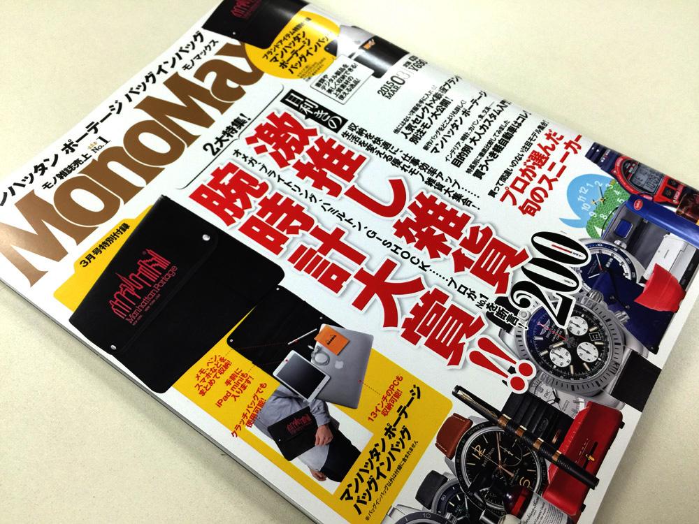 【宝島社/MONOMAX3月号】雑貨カスタム術入門にて、文具仲間に教えてもらった技を披露。