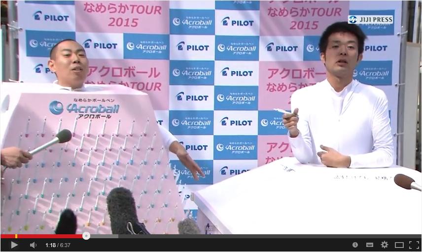 【パイロット/アクロボール】日本縦断試し書きツアーの様子(3/14渋谷)