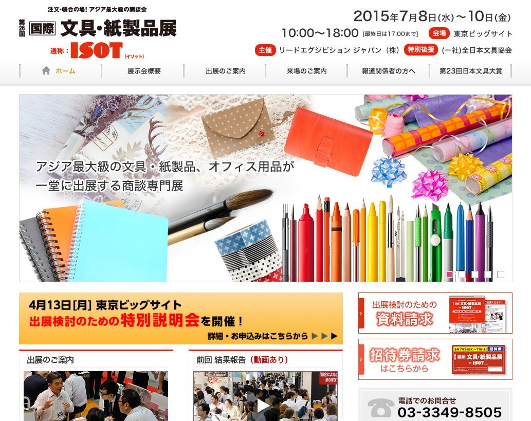 【ISOT/国際文具・紙製品展】ISOTは出展社と来場者との商談を目的とした展示会です。一般の方のご入場はできません。