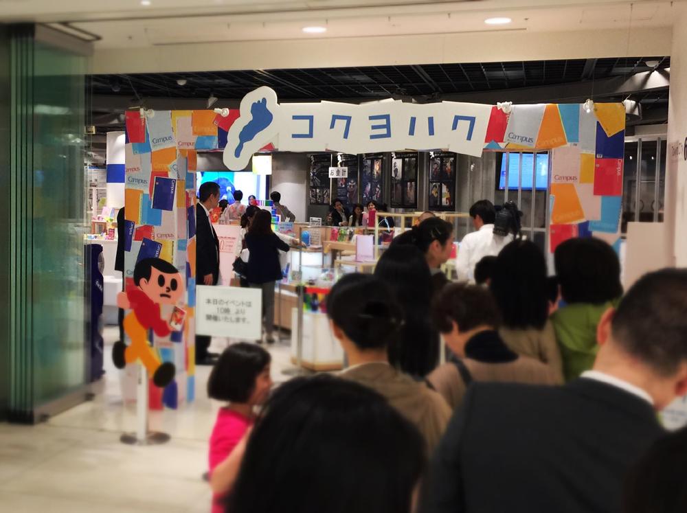 【コクヨ/コクヨハク2015】写真速報@東京駅丸の内KITTE地下
