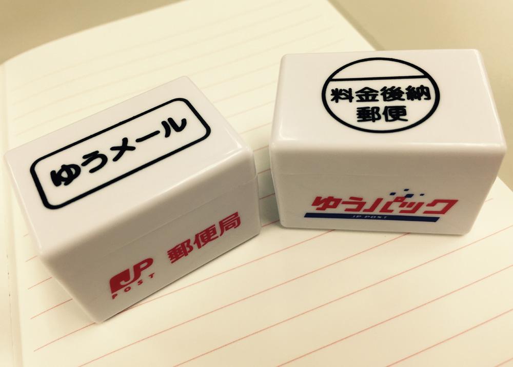 【郵便局ノベルティ/スタンプカーゴ】テンション上がるハンコセット