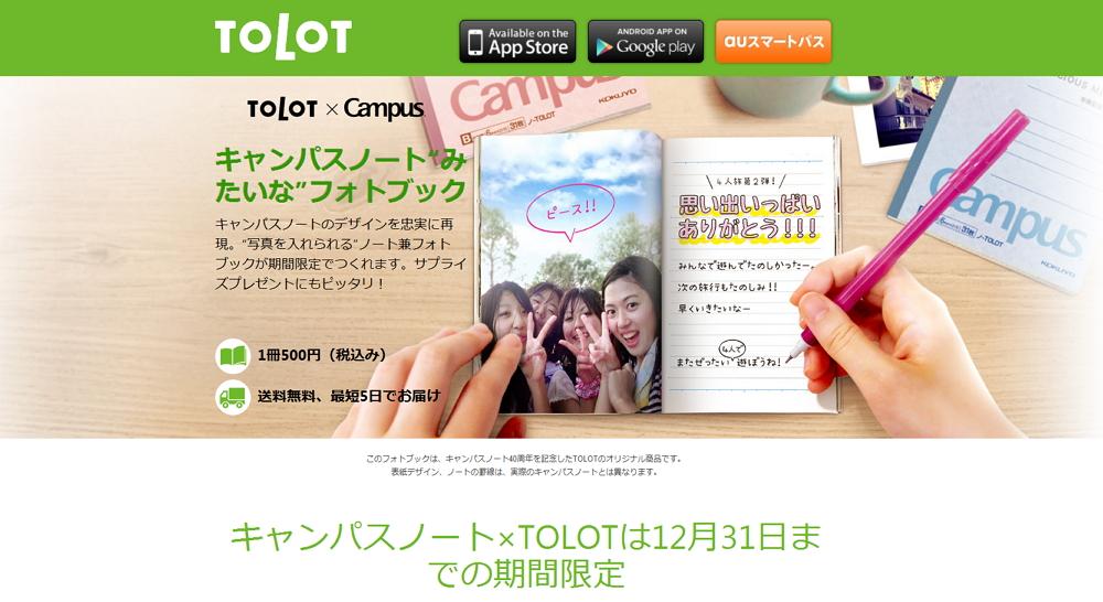 【TOLOT/コクヨキャンパスノート】スマホの写真でカンタンに作れるフォトブックを注文してみた。