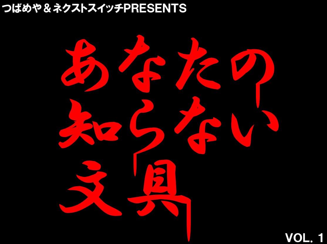 【あなたの知らない文具 vol.1/KaBoS宮前平店】これからの文具イベントへのチャレンジ