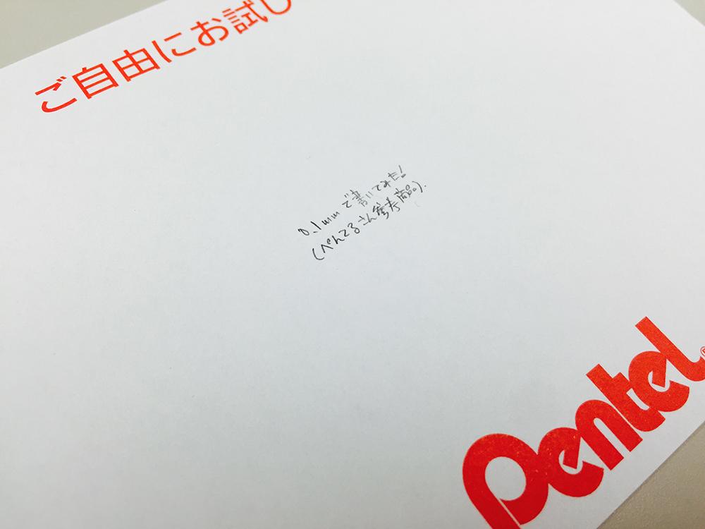 【ぺんてる/オレンズ0.1】展示会で参考出品の0.1芯のシャープペンを書かせてもらった