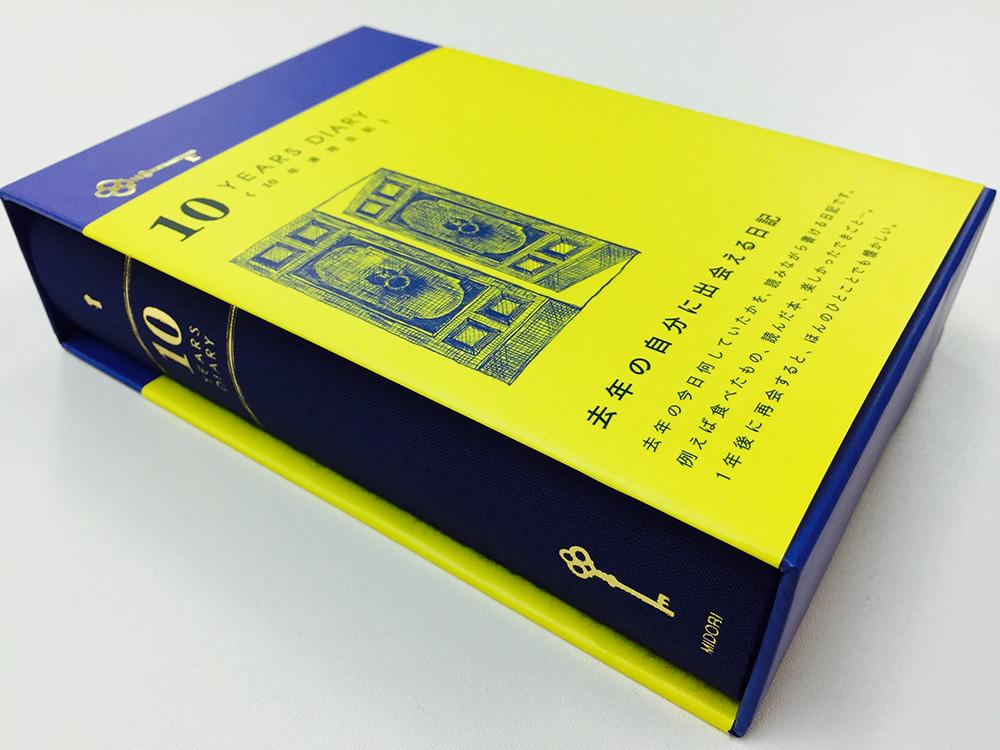 【デザインフィル/日記10年連用】過去の記録でなく、未来のために日記をつける。