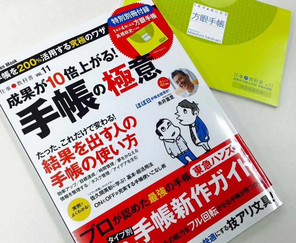 【学研/仕事の教科書/手帳の極意】手帳の機能をアップさせるアイデア文具はこれだ!というコーナーを担当しました。