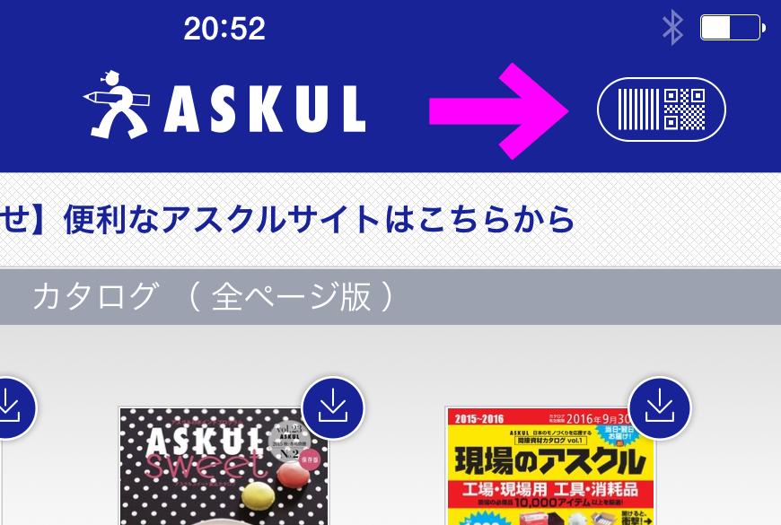 【アスクル/アスクルカタログアプリ】よくあるショッピングアプリじゃない、ヤバい機能が企業の購買担当者さんに評判!