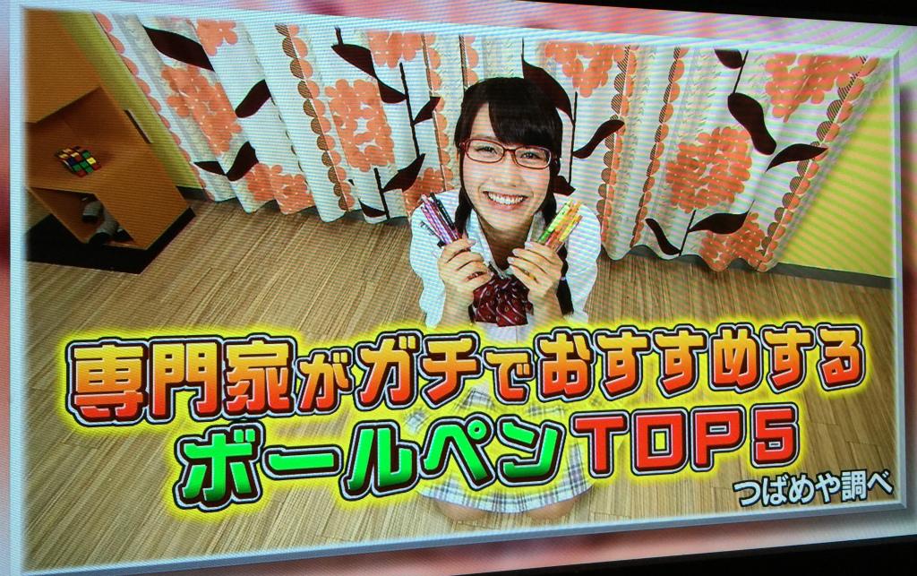 【TBS/ランク王国】「専門家がガチでおすすめするペン」ランキング作成を担当しました。