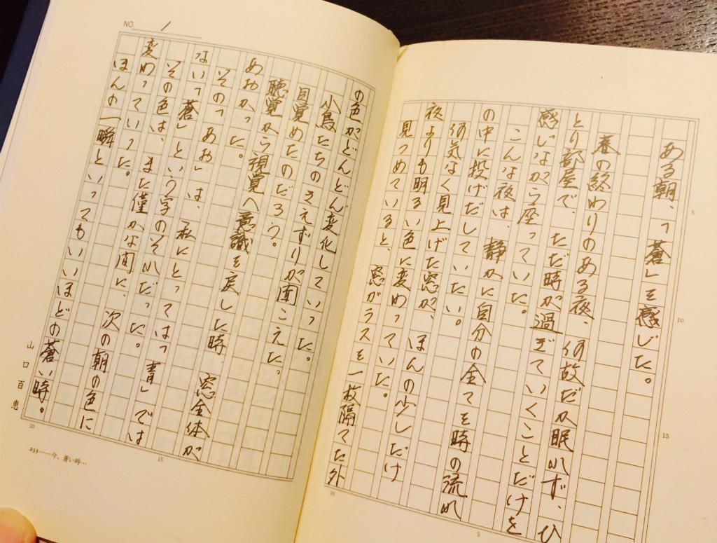 【山口百恵/蒼い時】ベストセラーを書き上げた、百恵さん愛用の万年筆は?