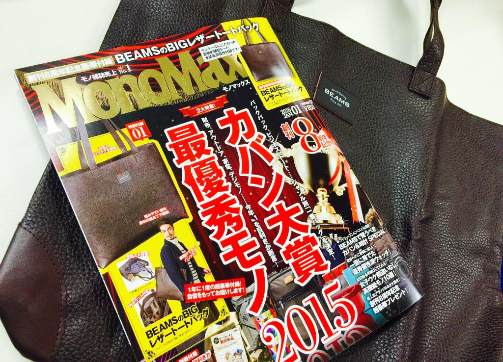 【宝島社/MONOMAX1月号】「最優秀モノ大賞」にて文具部門の選考委員をさせていただきました。