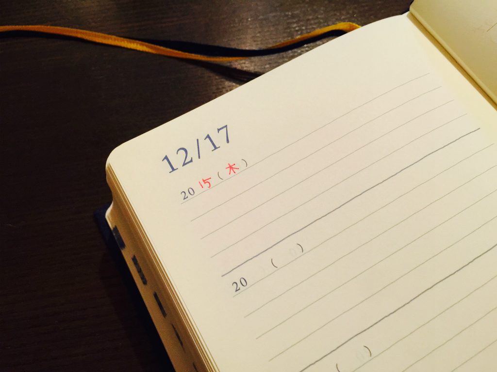 【デザインフィル/日記10年連用】日記初心者は三ヶ月坊主の壁を超えられたのか?
