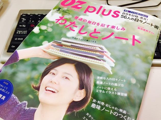 OZ plus 2016年03月号