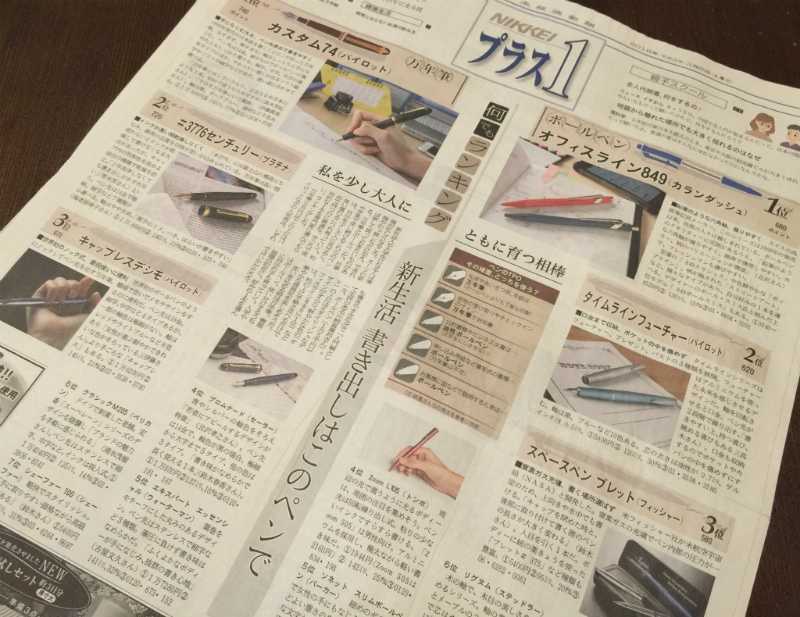 【日本経済新聞/Nikkeiプラス1】「何でもランキング」万年筆とボールペン、新生活へのオススメ。審査員をさせていただきました。