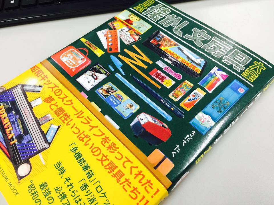 【辰巳出版/日本懐かし文房具大全】対談という名のグダグダ文具話。あの頃、楽しかったですよねぇ、、、