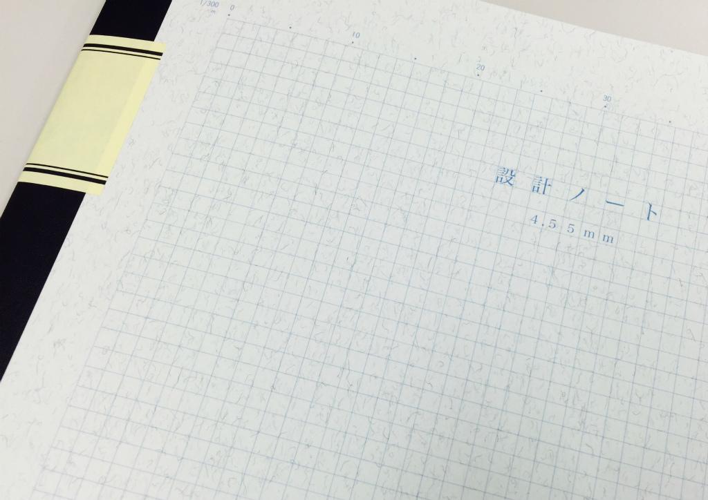 【ツバメノート/ツバメアーキテクツ/設計ノート】横書き方眼ノート探しの旅が始まった。