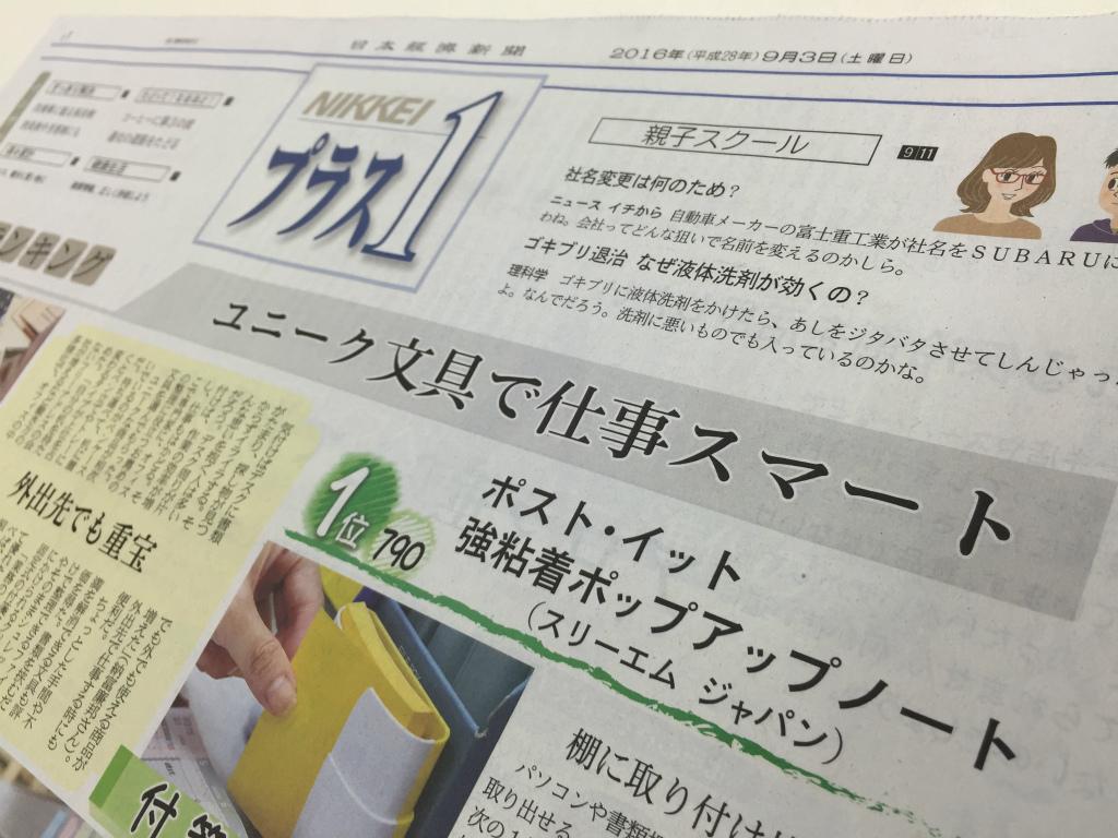 【日本経済新聞/Nikkeiプラス1】「何でもランキング」ユニーク文具で仕事スマート。審査員をさせていただきました。