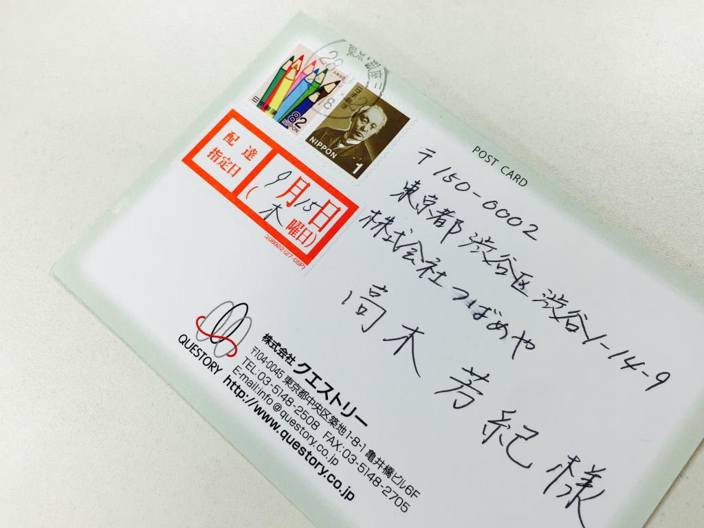 【配達日指定郵便】31円足すだけで、相手に感動してもらえる気遣いが素敵。