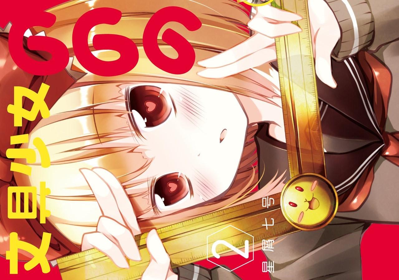 【ヤングガンガンコミックス/文具少女ののの】第二巻は11/25に発売。今回も渾身の表紙が公開されました~。