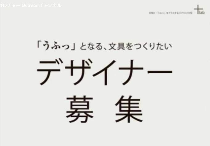 【山櫻/+lab】今回のプレゼンは何と、+labブランドのデザイナーさん募集!