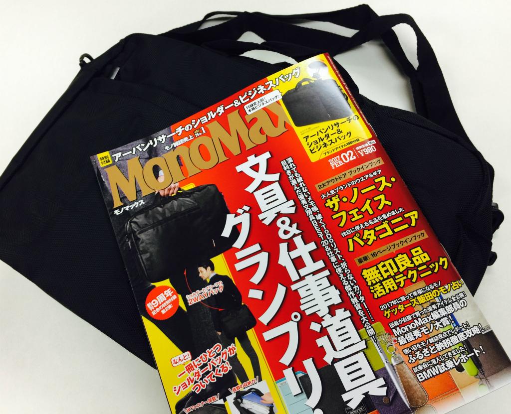 【宝島社/MONOMAX2月号】「文具&仕事道具グランプリ」にて審査員をさせていただきました。