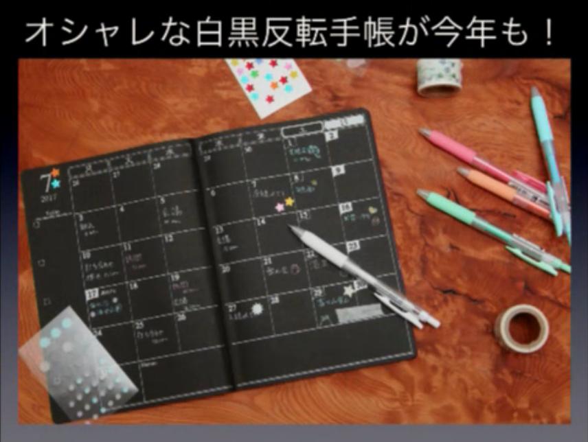 【アーチャレジー/TONE REVERSAL DIARY 2017】3年目の白黒反転手帳が、なんとなんとの!