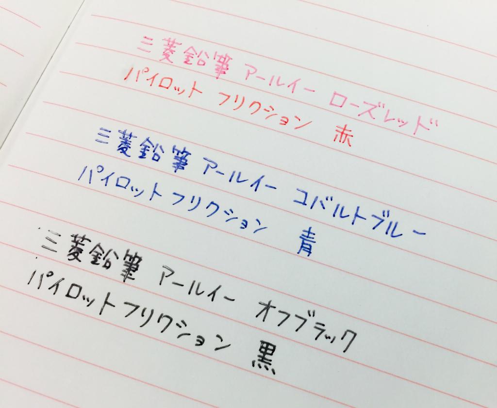 【三菱鉛筆/ユニボール R:E (アールイー)】消えるインクよりも、ノック=消し具が固定される機構に興味?