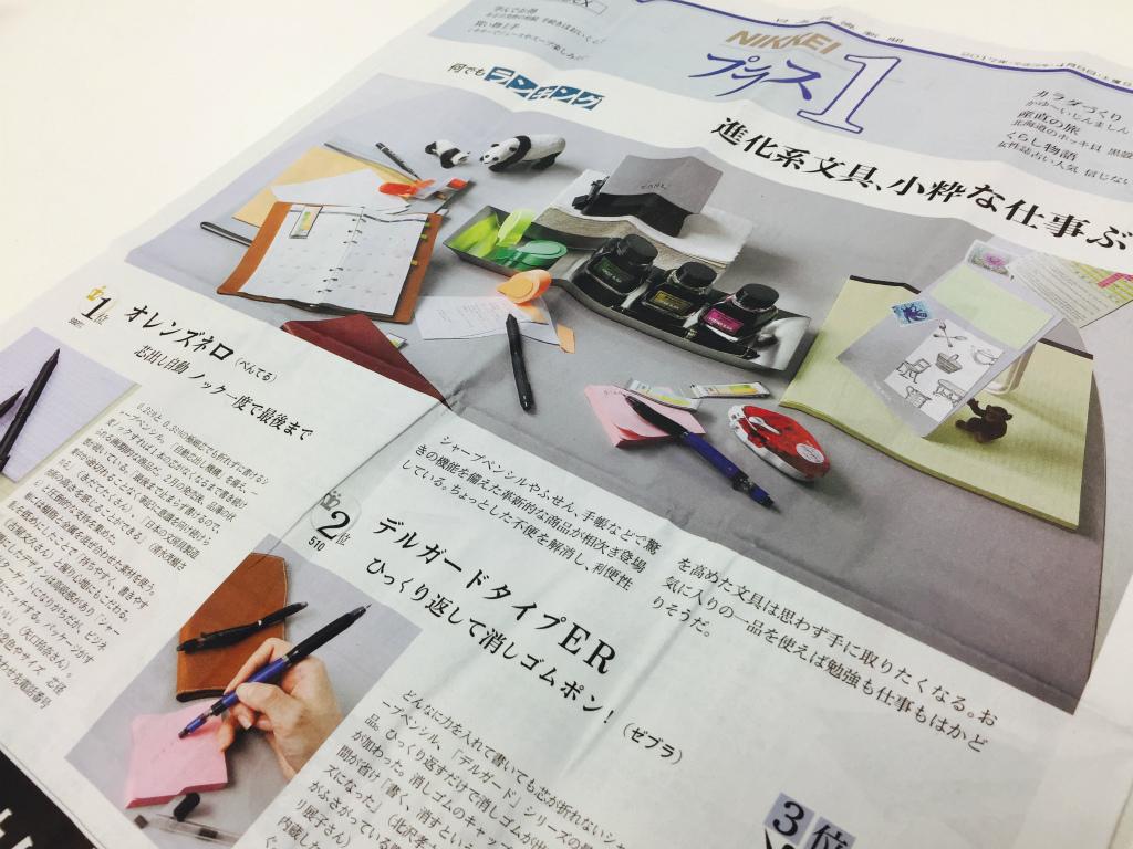 【日本経済新聞/Nikkeiプラス1】「何でもランキング」進化系文具、小粋な仕事ぶり。審査員をさせていただきました。