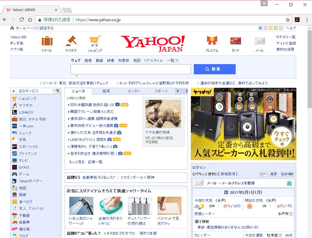【THE PAGE/懐かしの文具たちは今】取材を受けた記事がヤフーニューストップに掲載されました。