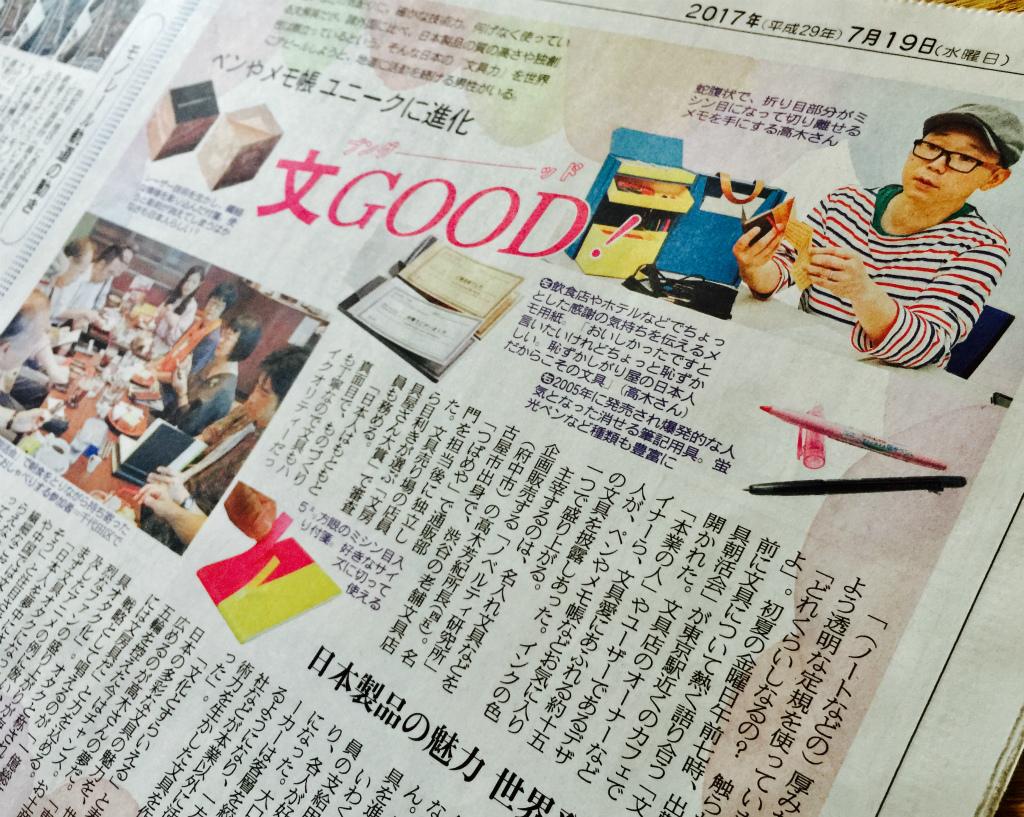 【東京新聞/TOKYO発】「日本の文具を世界に!」という思いを取材していただきました。