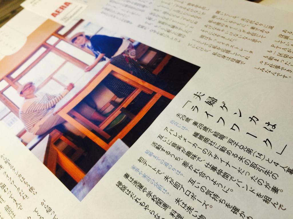 【朝日新聞出版/AERA】17/10/09号の「はたらく夫婦カンケイ(438)」に載っけていただきました。