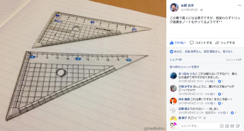 【クツワ/メタクリル三角定規】Mozu君のあの定規はクツワさんの定番品!
