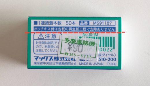 【マックス/マックス針】ホッチキス針は古紙の再生工程で支障ありません。