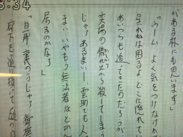 神田松之丞さんのノート縦書きの中身