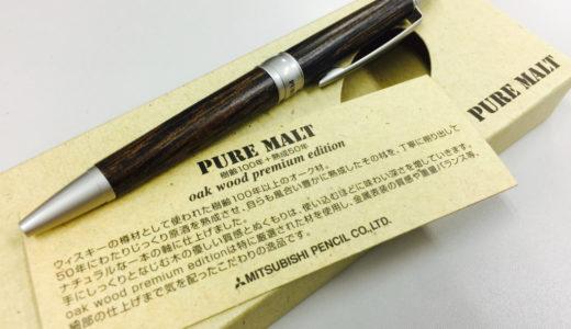 【ちょい工作】三菱鉛筆のピュアモルトボールペンを書きやすく改造。