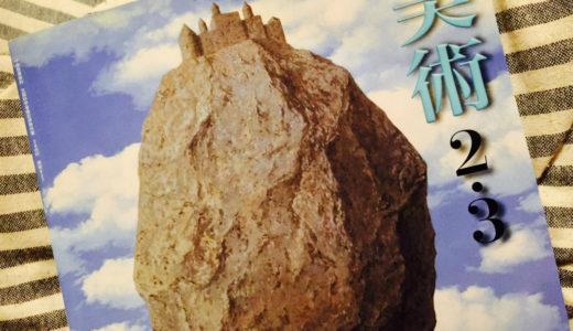 【ちょい感動】美術の教科書のバーコードがオサレな件