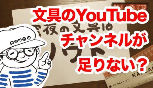文具のYouTubeチャンネルや動画がもっと必要なワケ。【深夜の文具店ノウト#0】